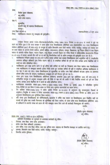 BA BSC Affiliation letter 1